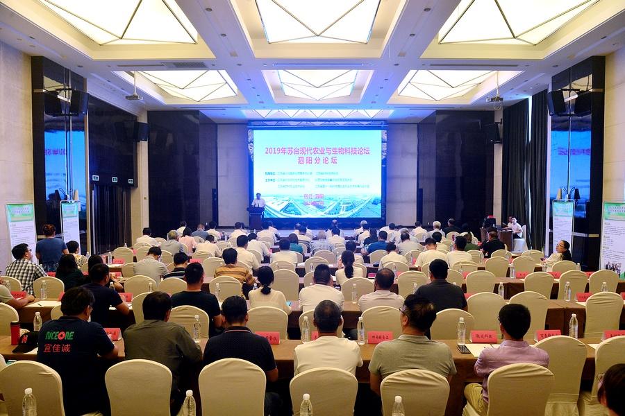 2019年苏台现代农业与生物科技论坛泗阳分论坛开幕